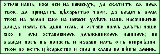 pénisz az óegyház szláv nyelven