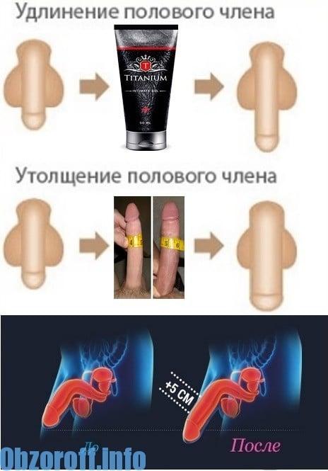 pénisz hossza és a pénisz növelése
